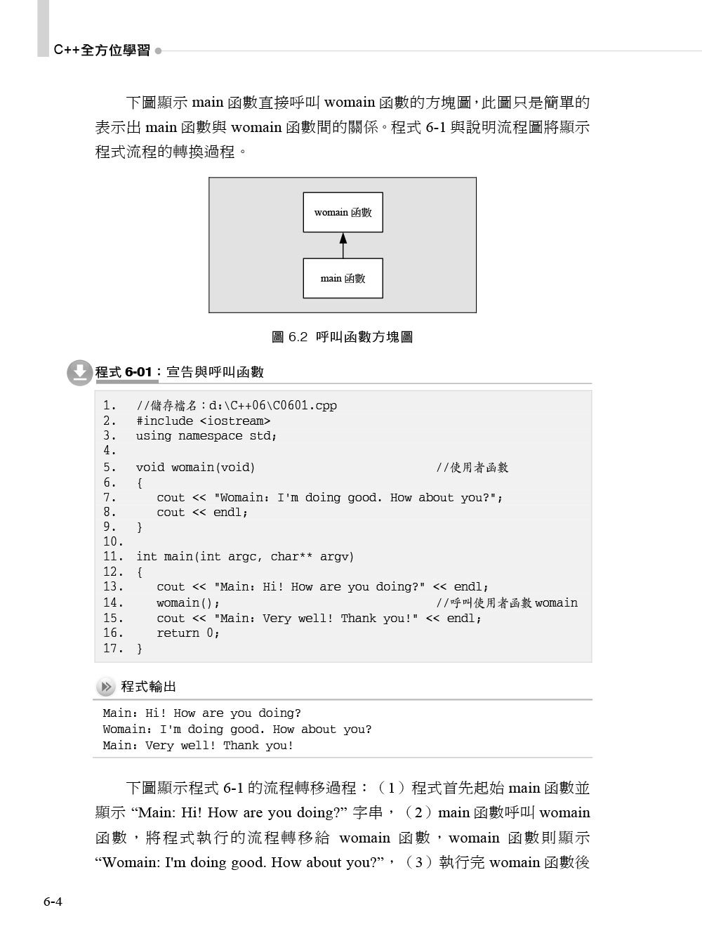 C++ 全方位學習, 4/e (適用 Dev C++ 與 Visual C++)-preview-4