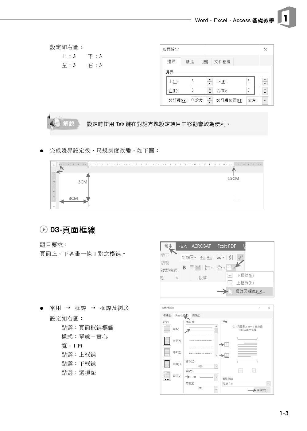 電腦軟體應用乙級檢定學術科解題教本|2021版-preview-3