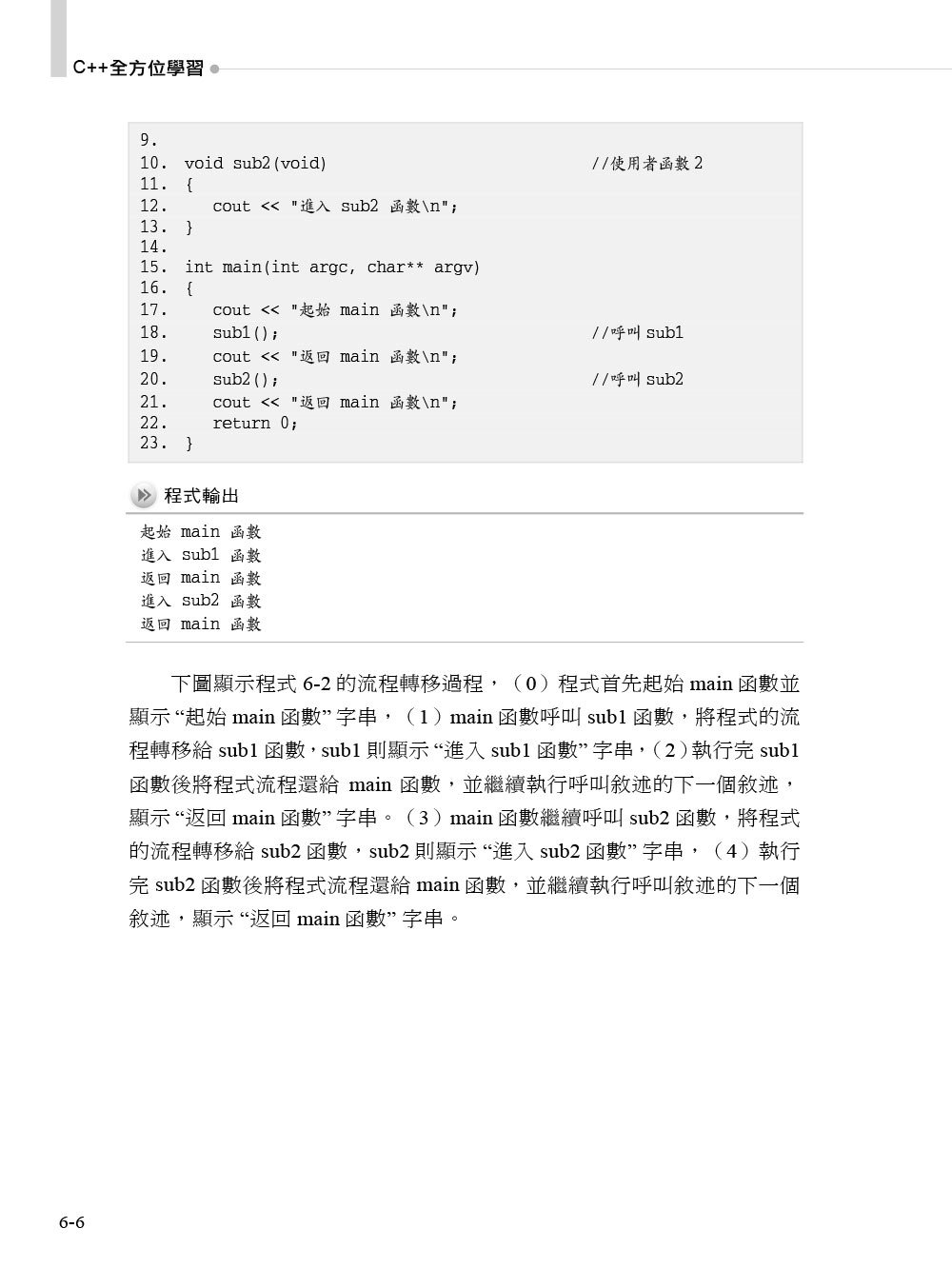 C++ 全方位學習, 4/e (適用 Dev C++ 與 Visual C++)-preview-6