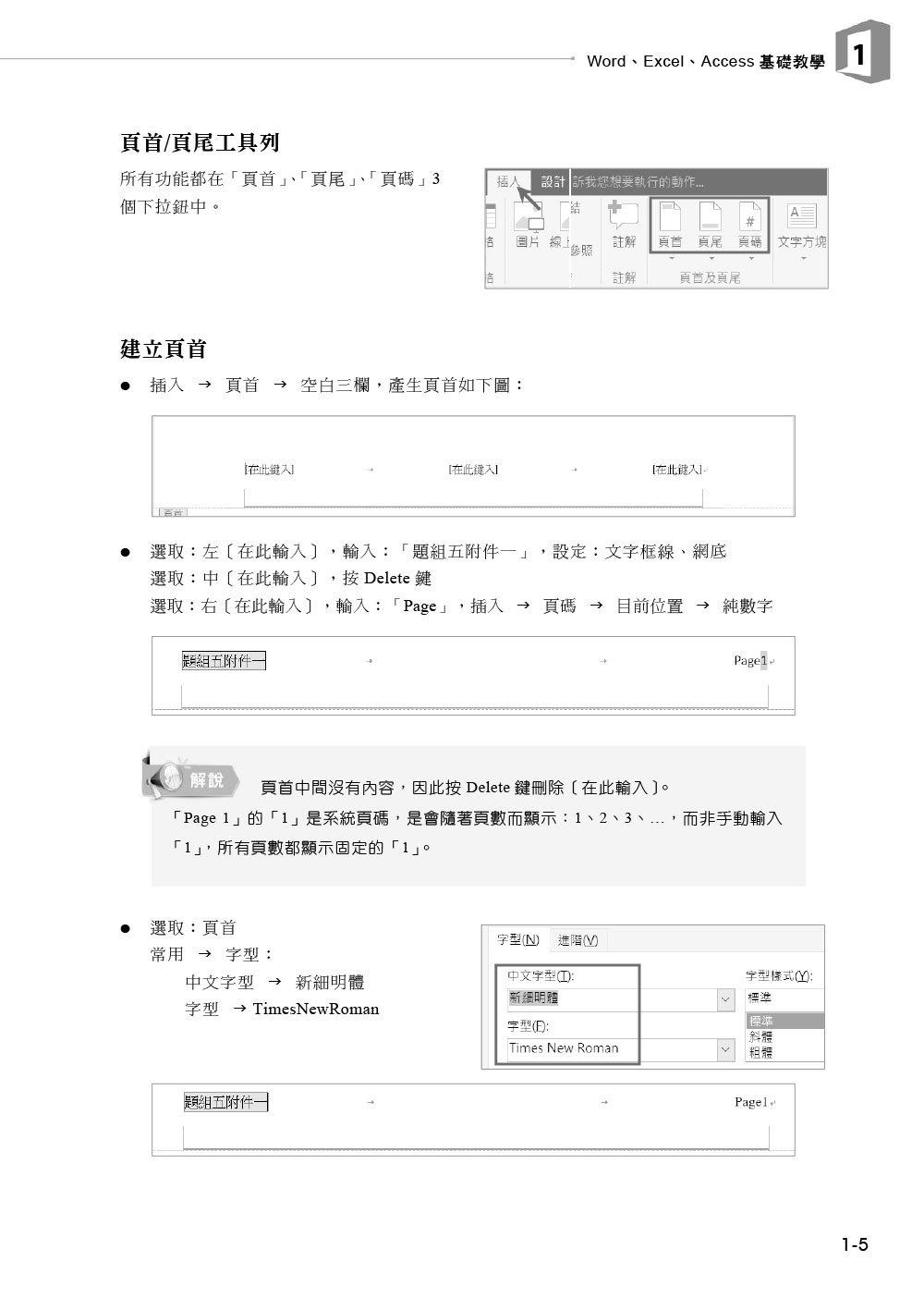 電腦軟體應用乙級檢定學術科解題教本|2021版-preview-5