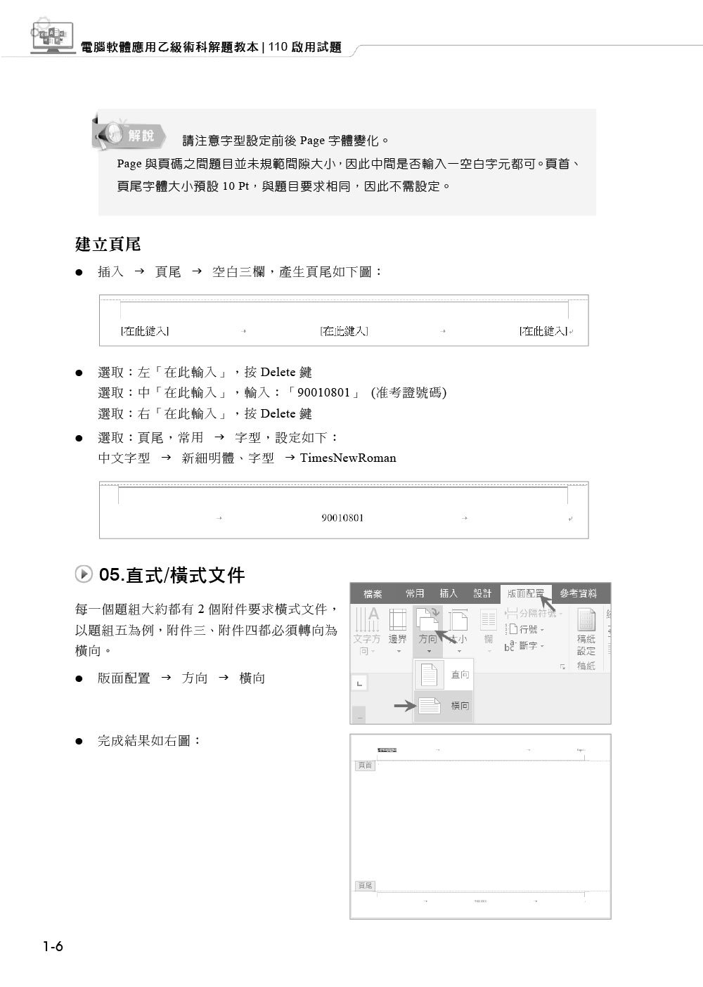 電腦軟體應用乙級檢定學術科解題教本|2021版-preview-6