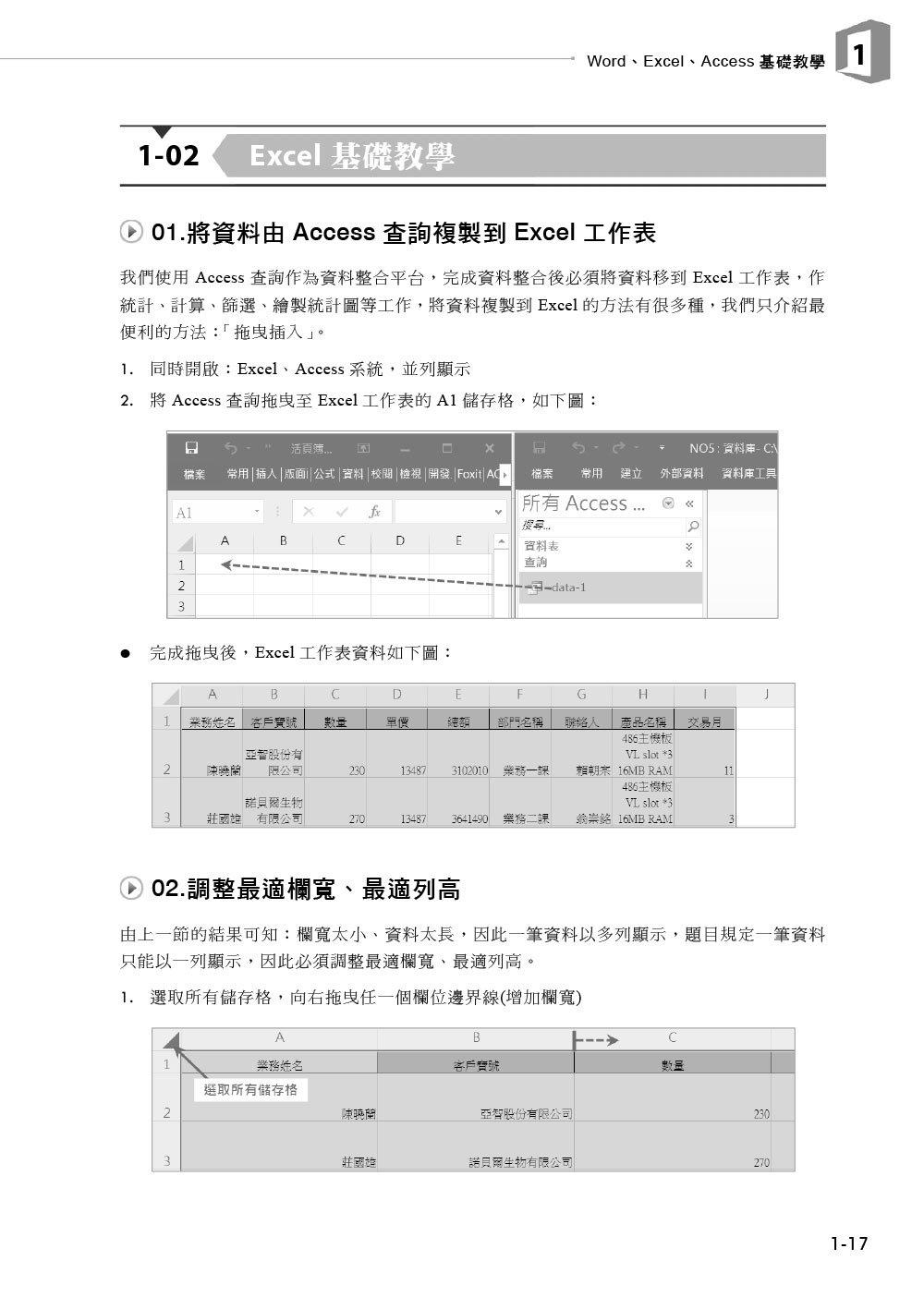 電腦軟體應用乙級檢定學術科解題教本|2021版-preview-7