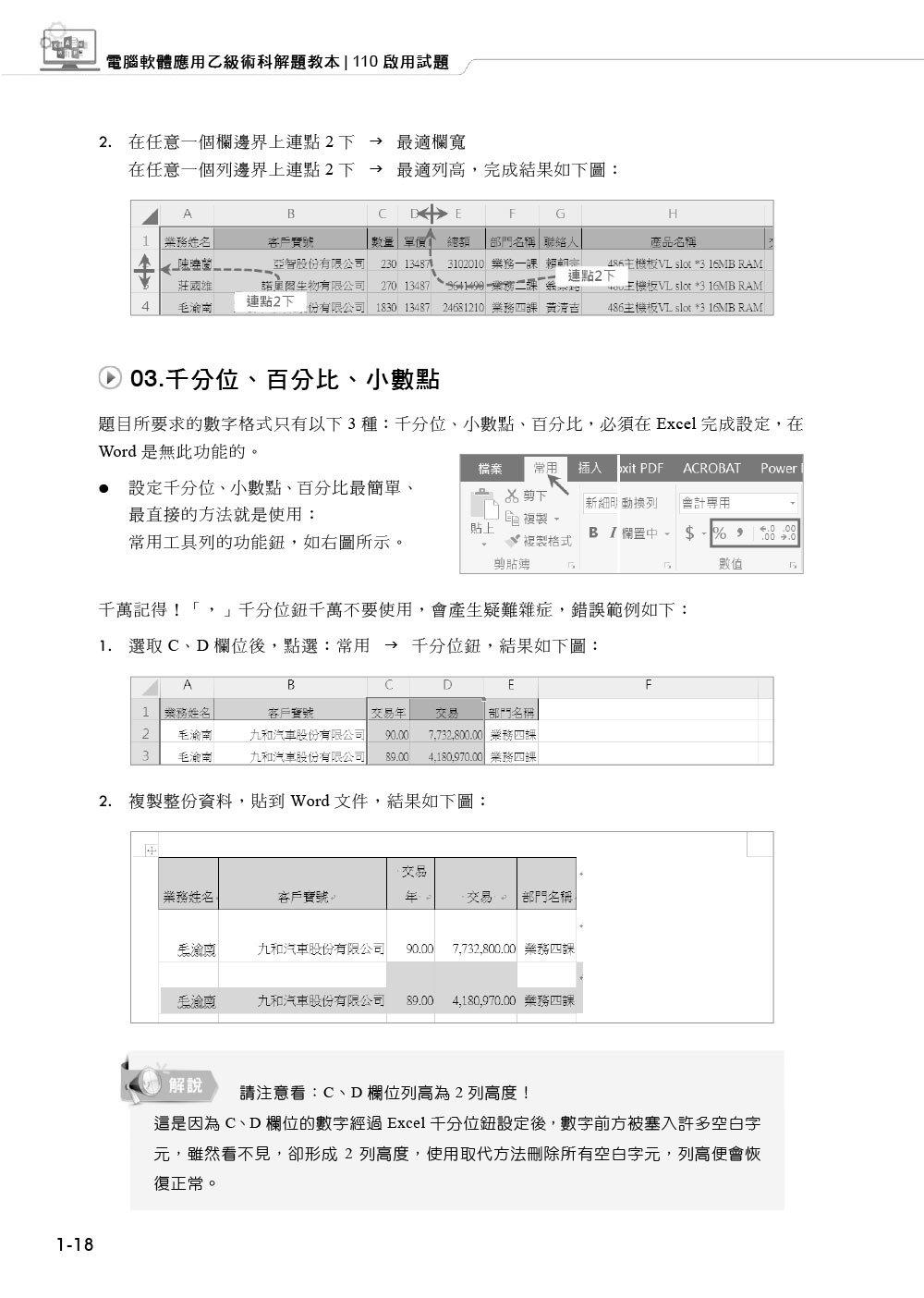 電腦軟體應用乙級檢定學術科解題教本|2021版-preview-8