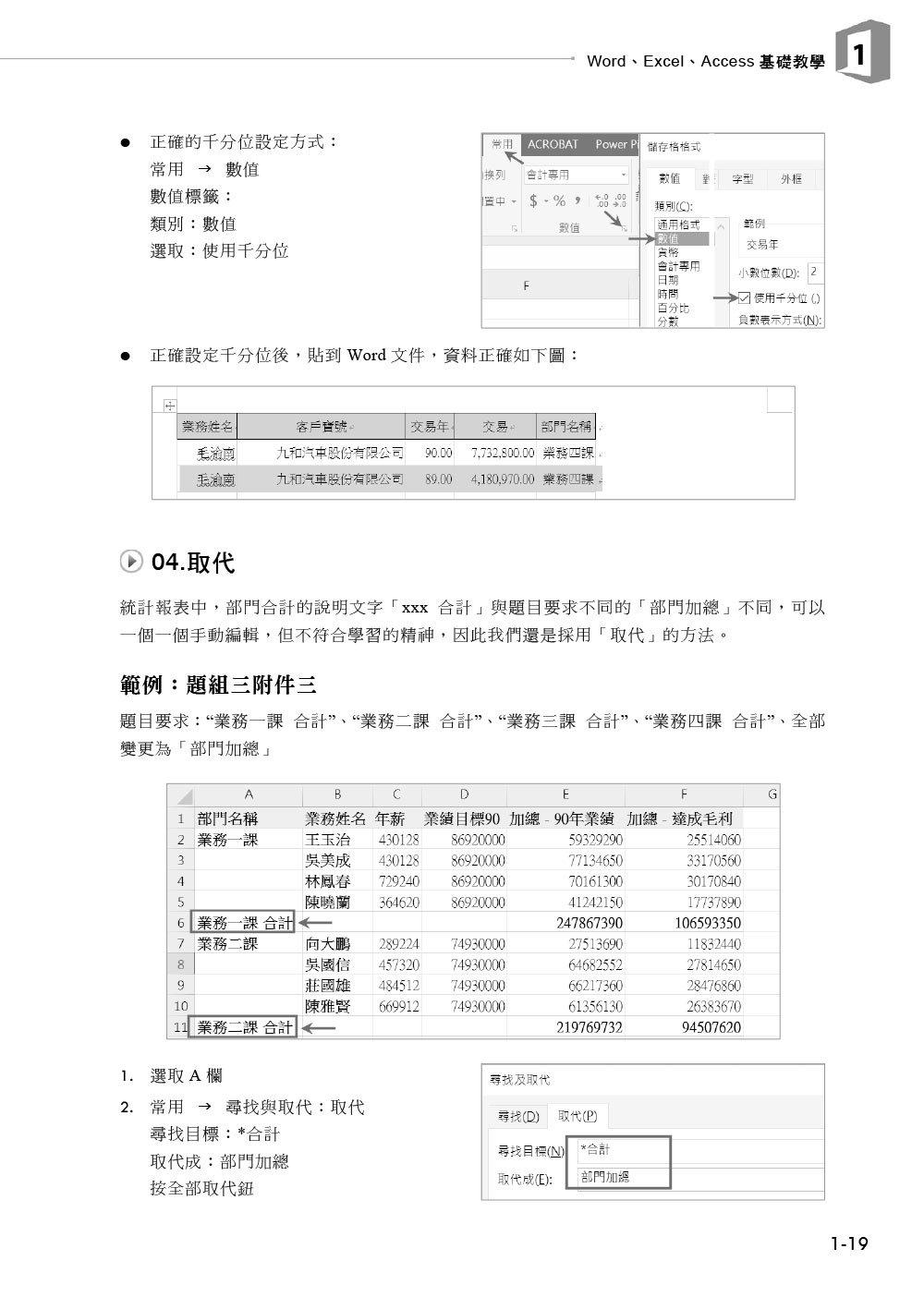 電腦軟體應用乙級檢定學術科解題教本|2021版-preview-9