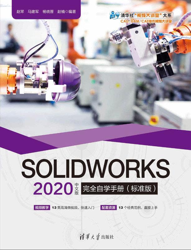 SOLIDWORKS 2020中文版完全自學手冊(標準版)-preview-1