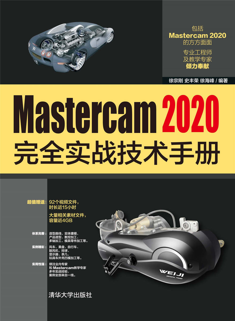 Mastercam 2020完全實戰技術手冊-preview-1