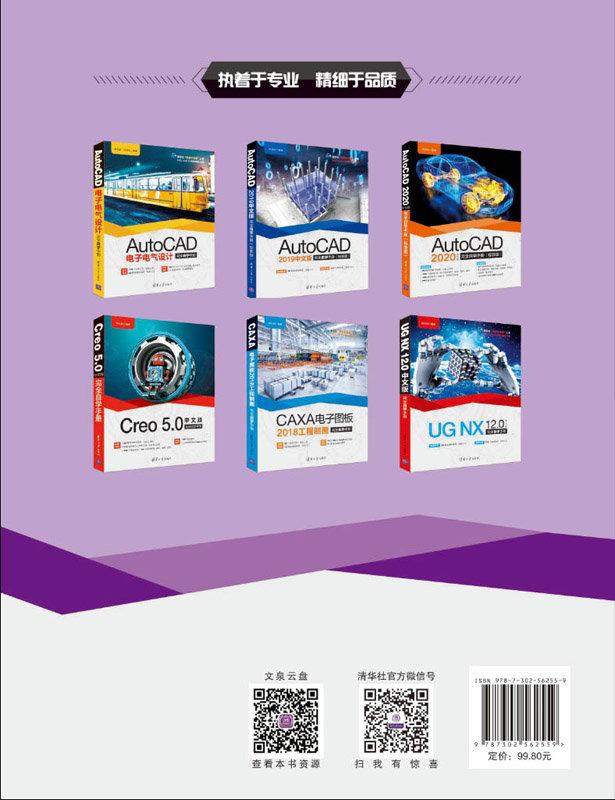 SOLIDWORKS 2020中文版完全自學手冊(標準版)-preview-2