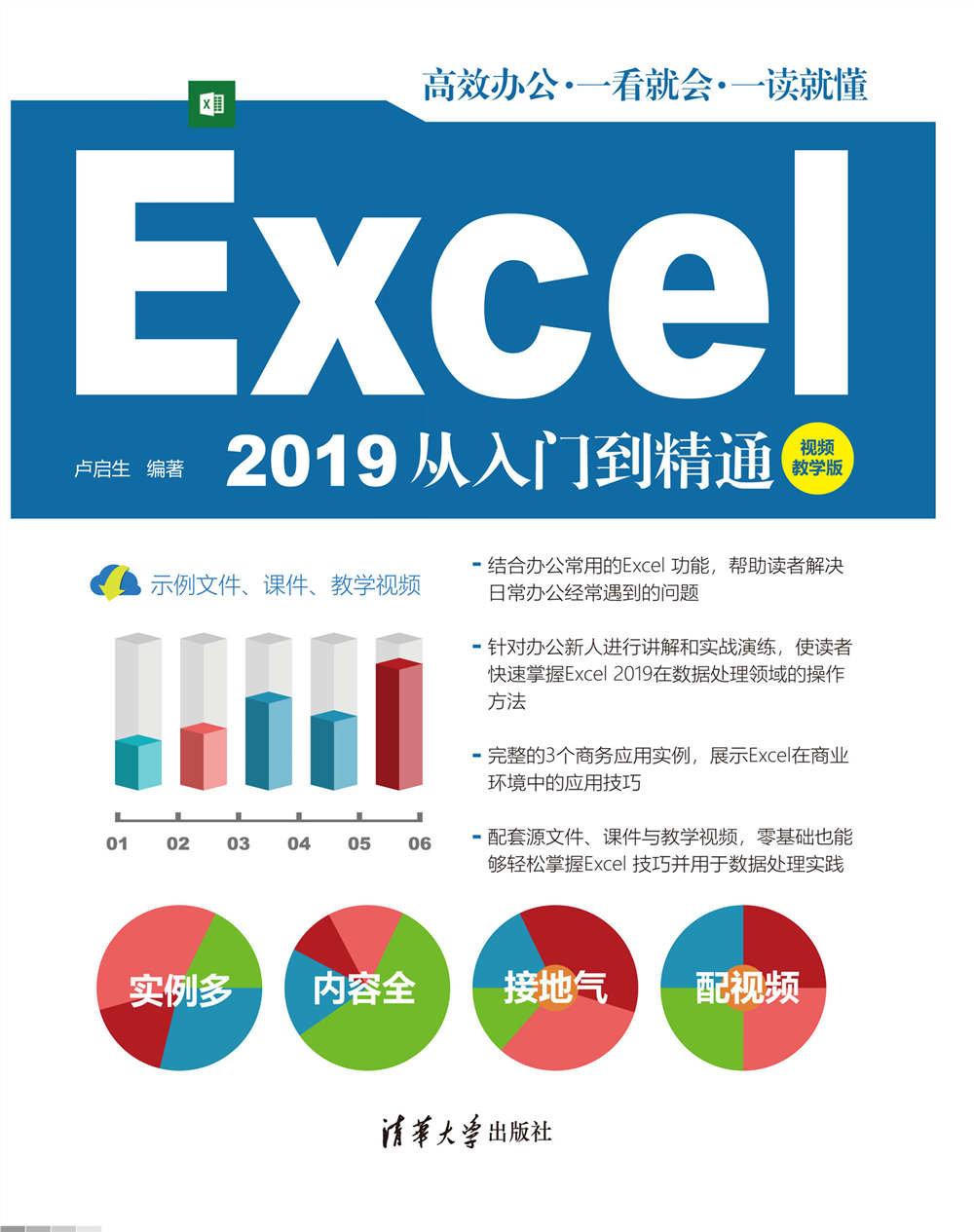Excel 2019從入門到精通(視頻教學版)-preview-1