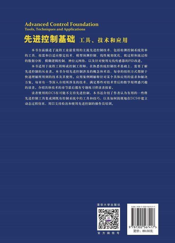 先進控制基礎:工具、技術和應用-preview-2
