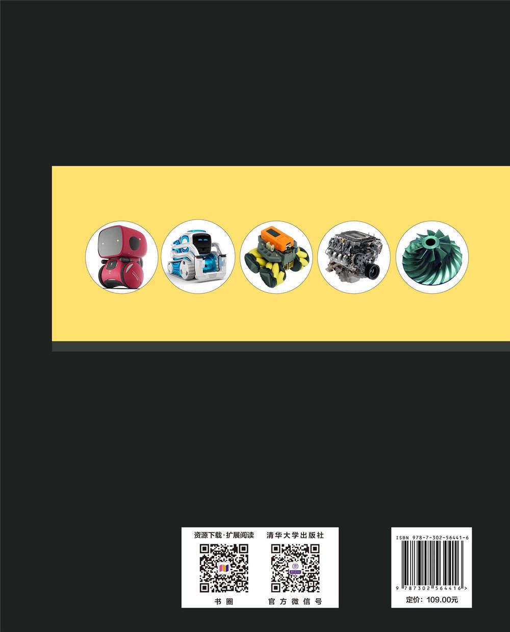 Mastercam 2020完全實戰技術手冊-preview-2
