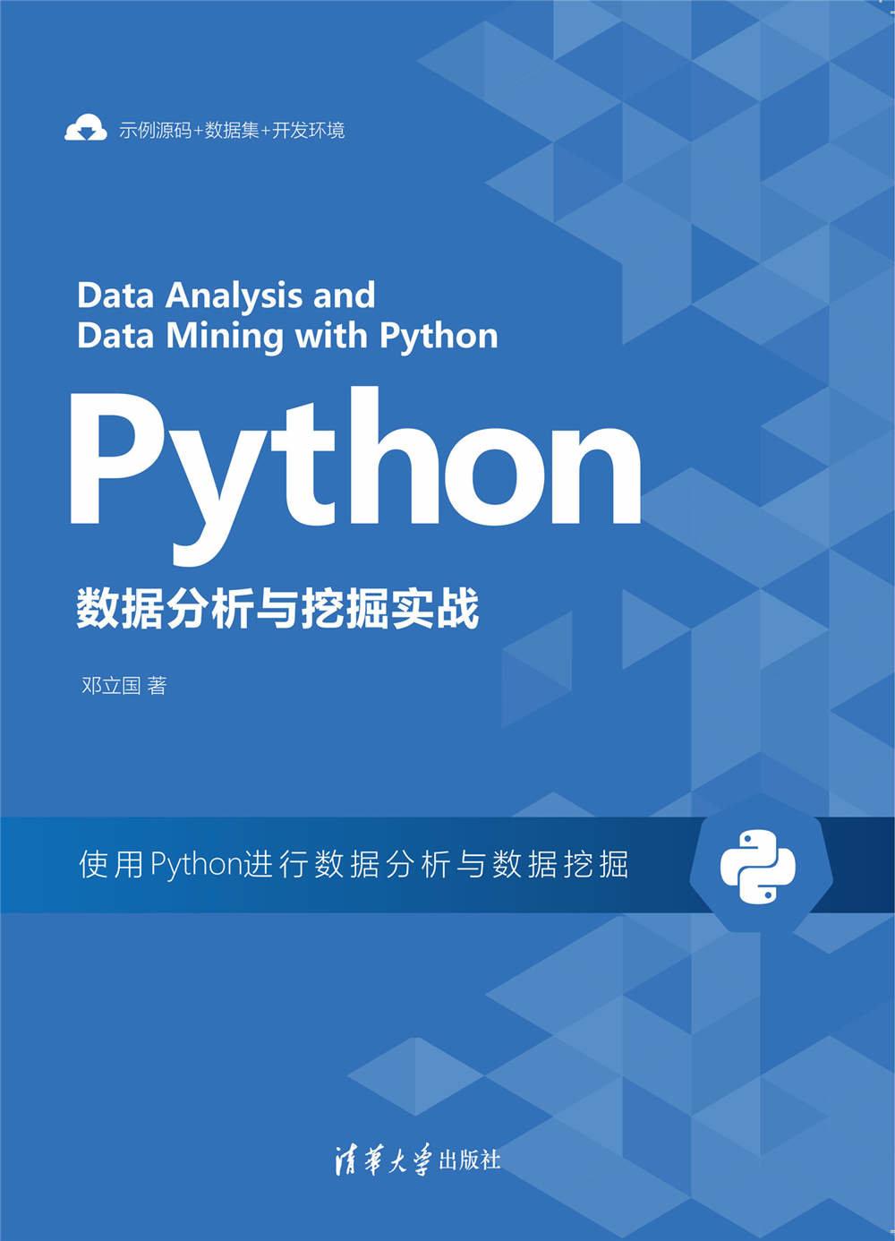 Python 數據分析與挖掘實戰-preview-1