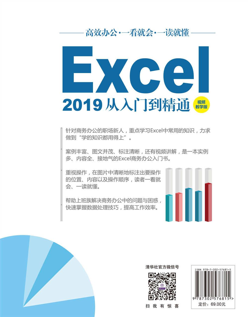 Excel 2019從入門到精通(視頻教學版)-preview-2