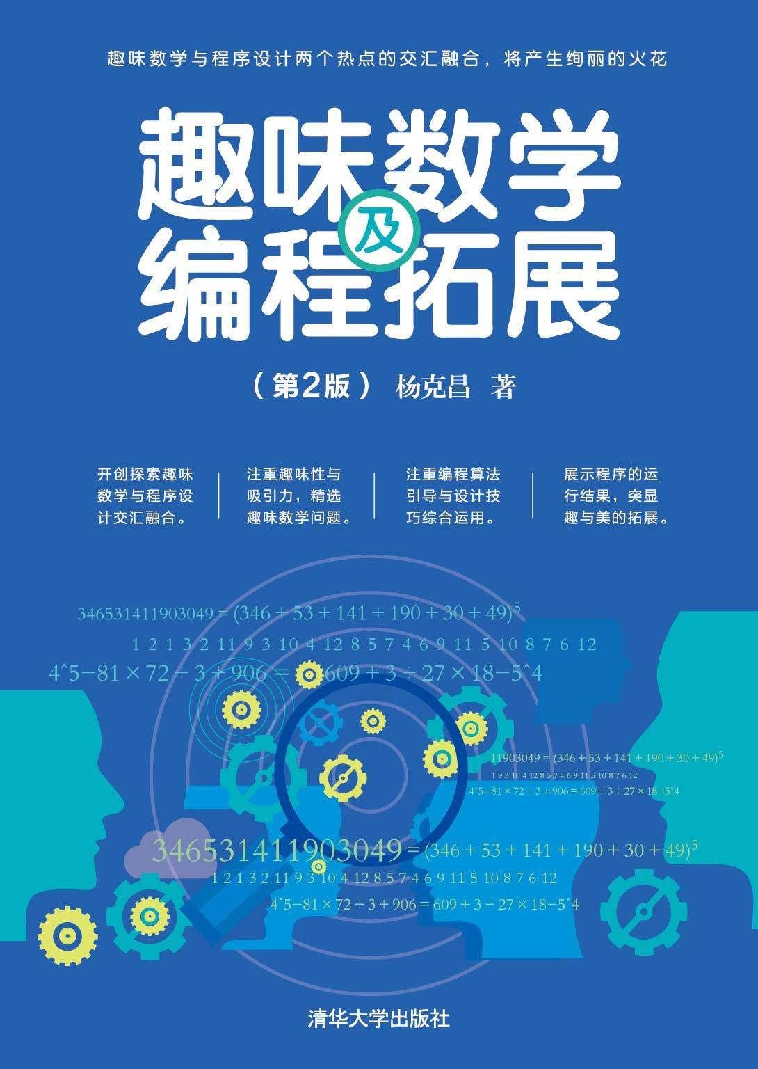 趣味數學及編程拓展(第2版)-preview-1
