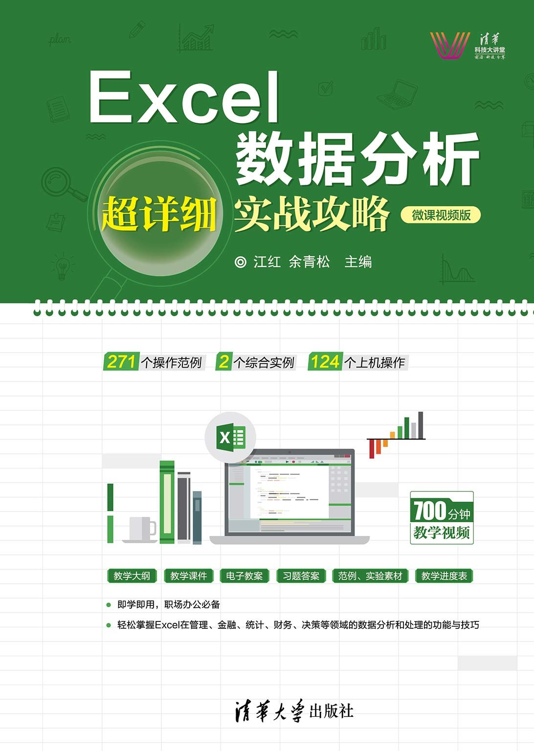Excel數據分析超詳細實戰攻略-微課視頻版-preview-1