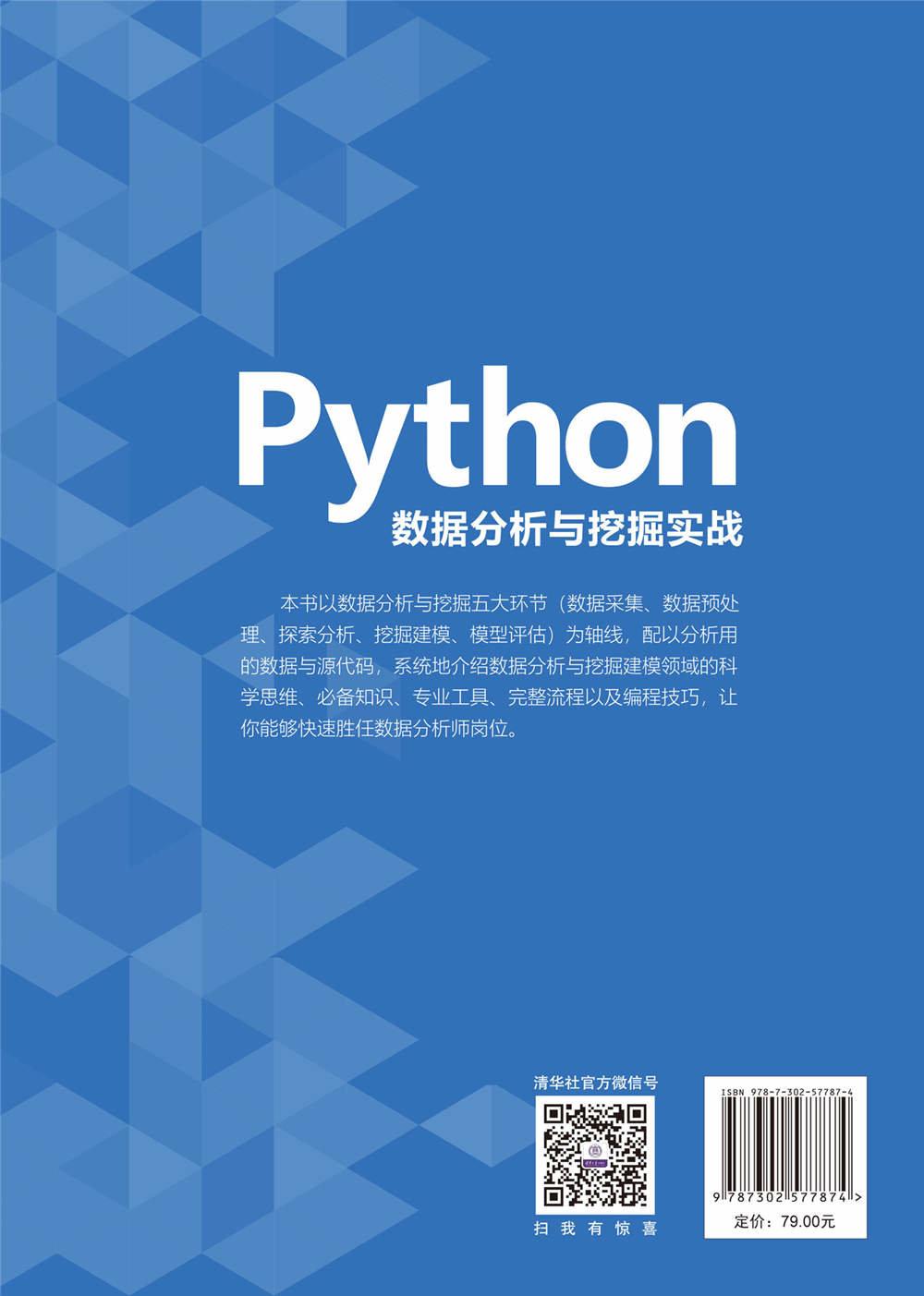 Python 數據分析與挖掘實戰-preview-2