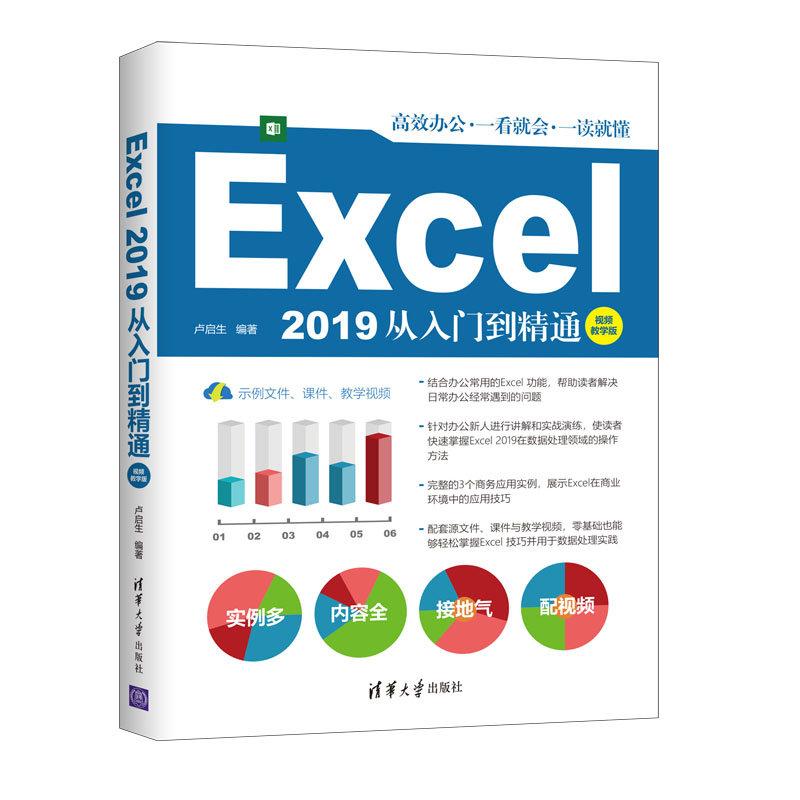 Excel 2019從入門到精通(視頻教學版)-preview-3