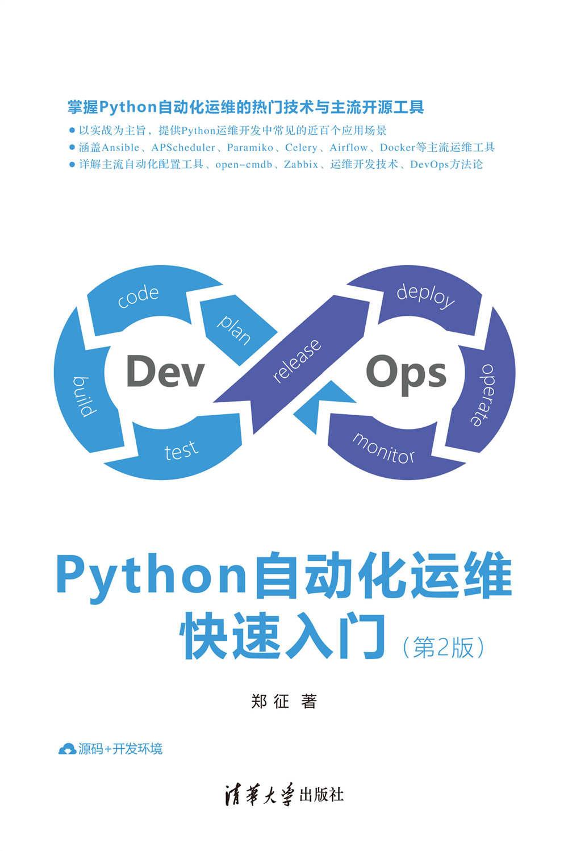 Python自動化運維快速入門(第2版)-preview-1