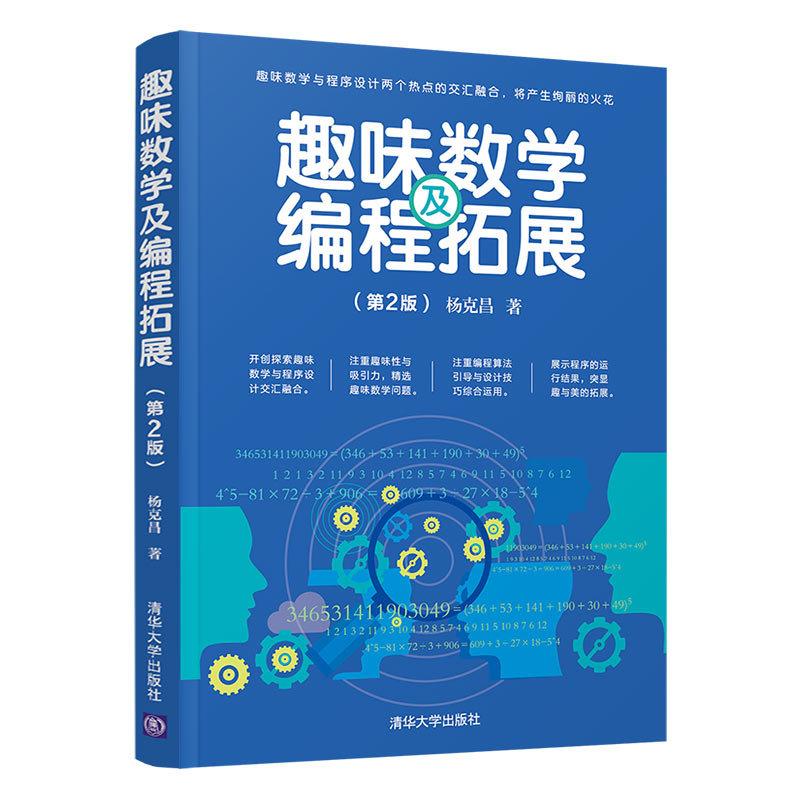 趣味數學及編程拓展(第2版)-preview-3