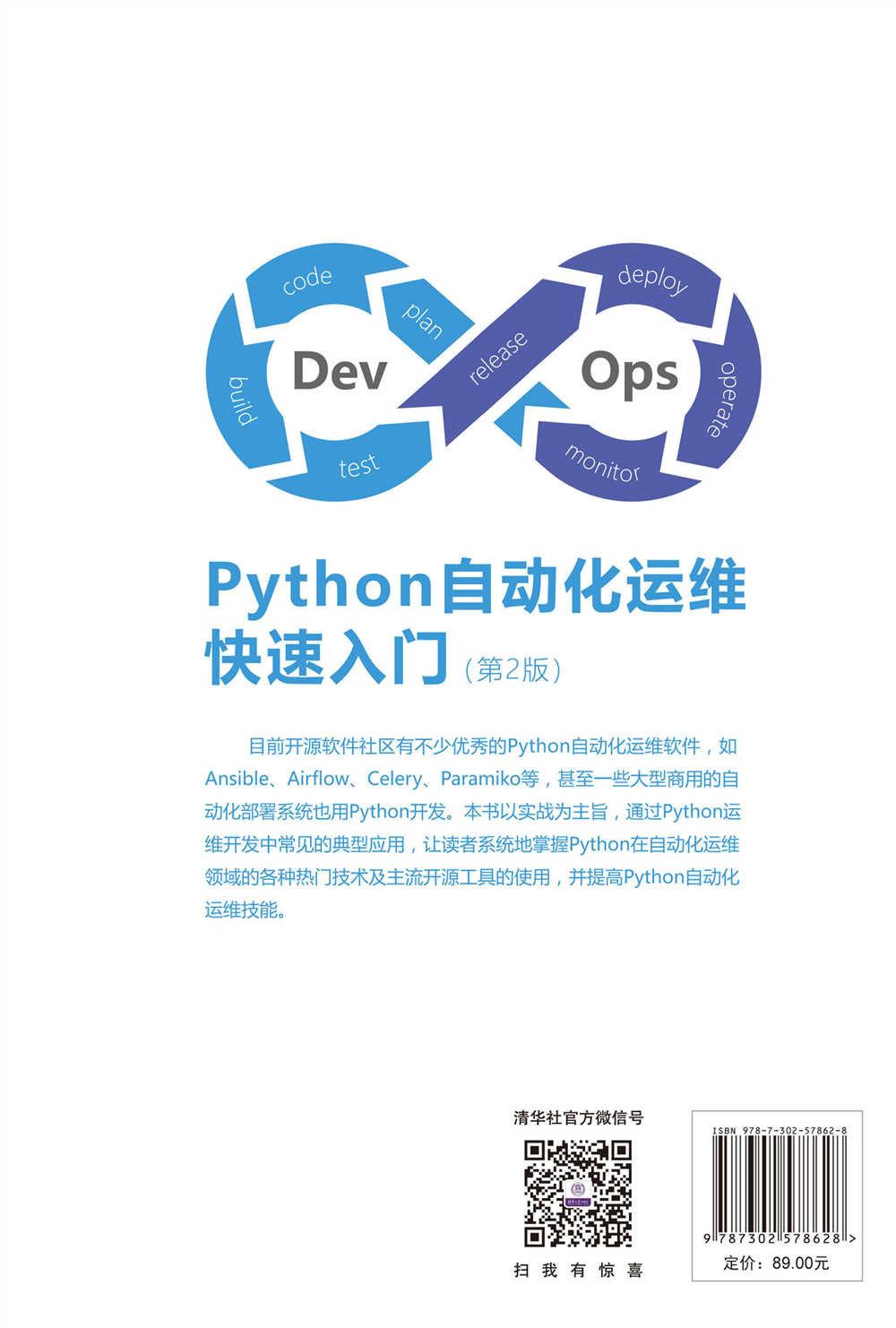 Python自動化運維快速入門(第2版)-preview-2
