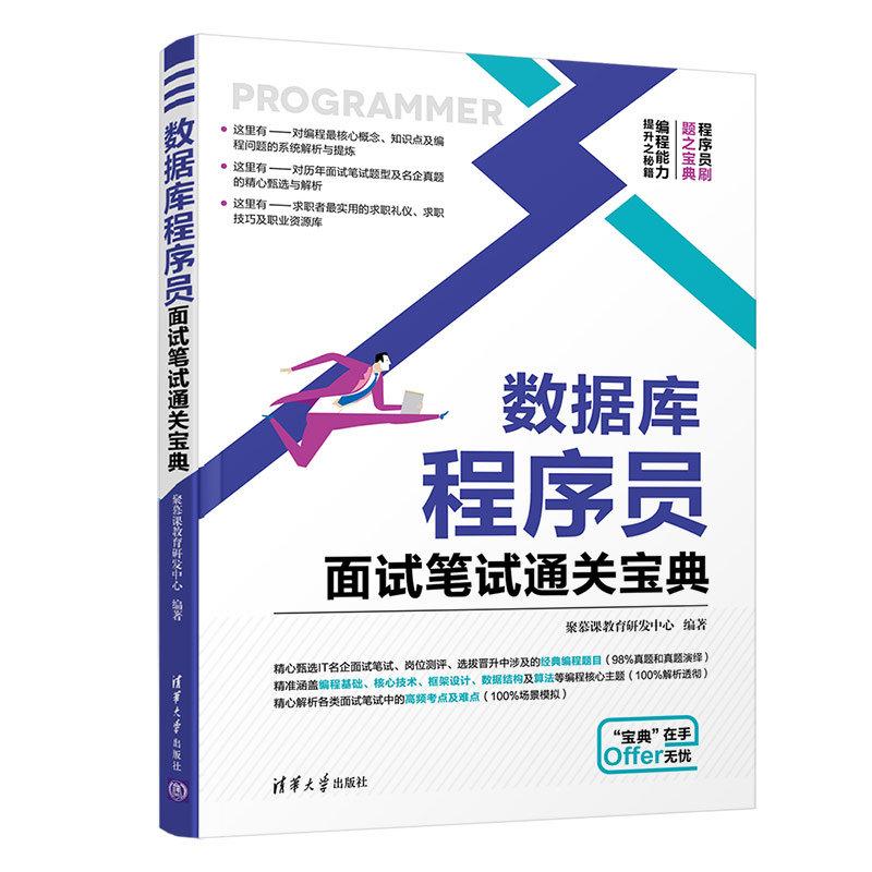 數據庫程序員面試筆試通關寶典-preview-3