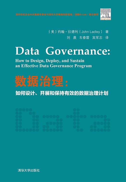 數據治理:如何設計、開展和保持有效的數據治理計劃-preview-1