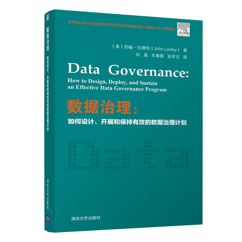 數據治理:如何設計、開展和保持有效的數據治理計劃-preview-3