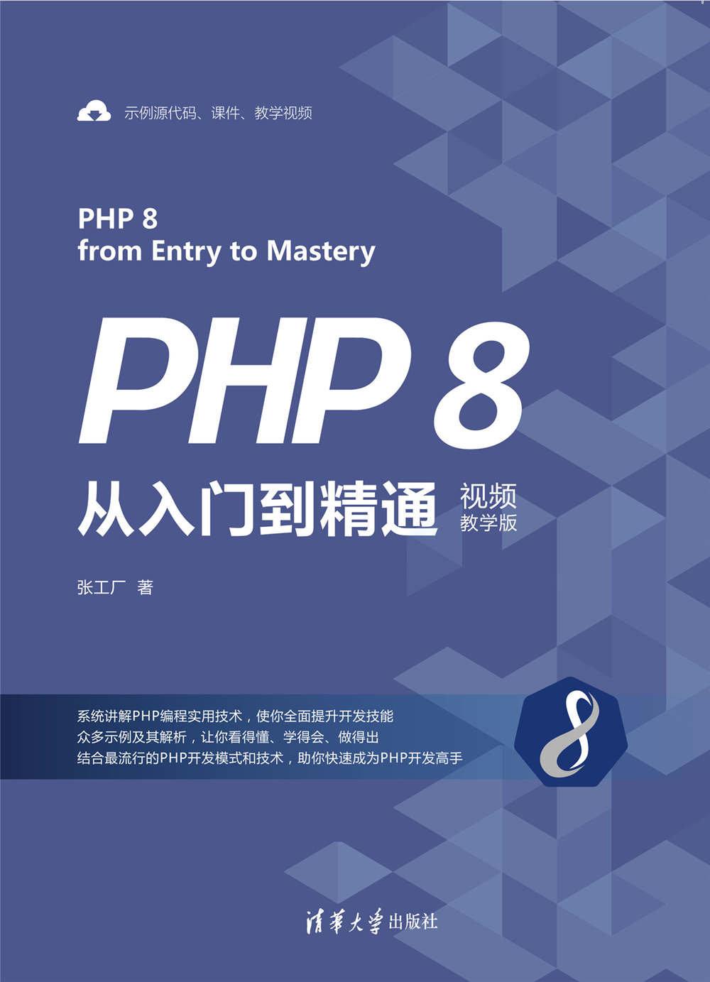 PHP 8從入門到精通(視頻教學版)-preview-1