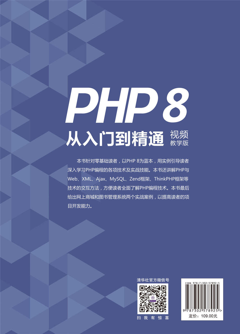 PHP 8從入門到精通(視頻教學版)-preview-2