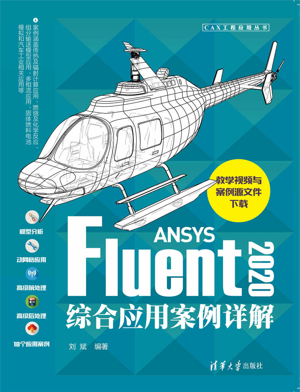 ANSYS Fluent 2020 綜合應用案例詳解-preview-1