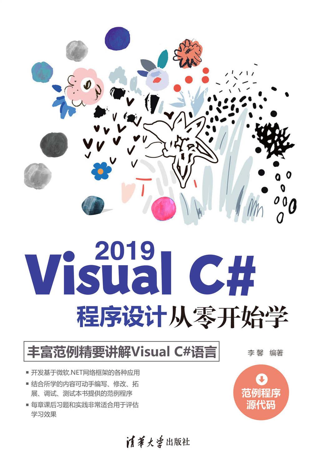 Visual C# 2019程序設計從零開始學-preview-1