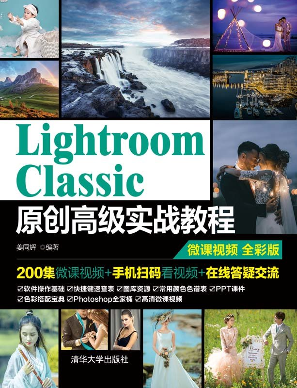 Lightroom Classic原創高級實戰教程-preview-1