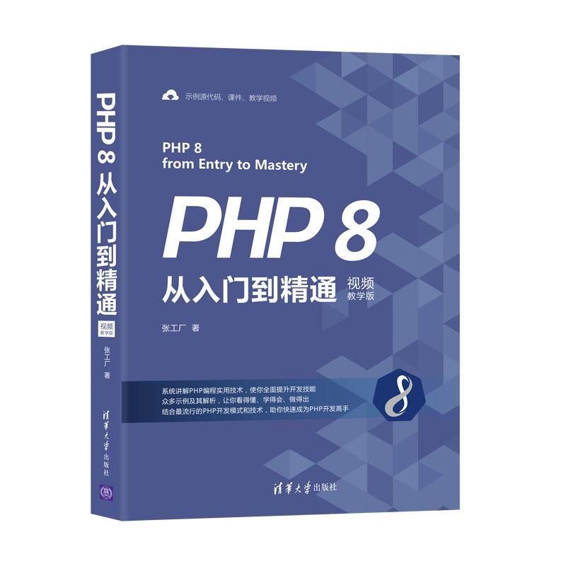 PHP 8從入門到精通(視頻教學版)-preview-3