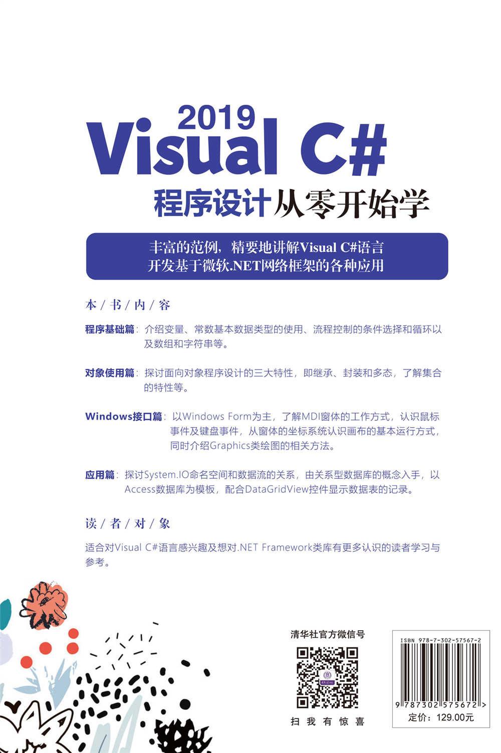 Visual C# 2019程序設計從零開始學-preview-2