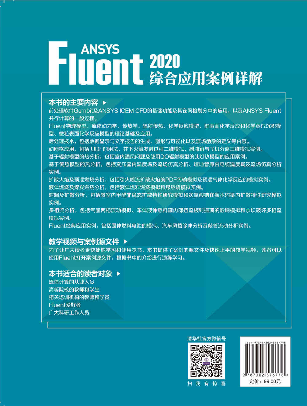 ANSYS Fluent 2020 綜合應用案例詳解-preview-2