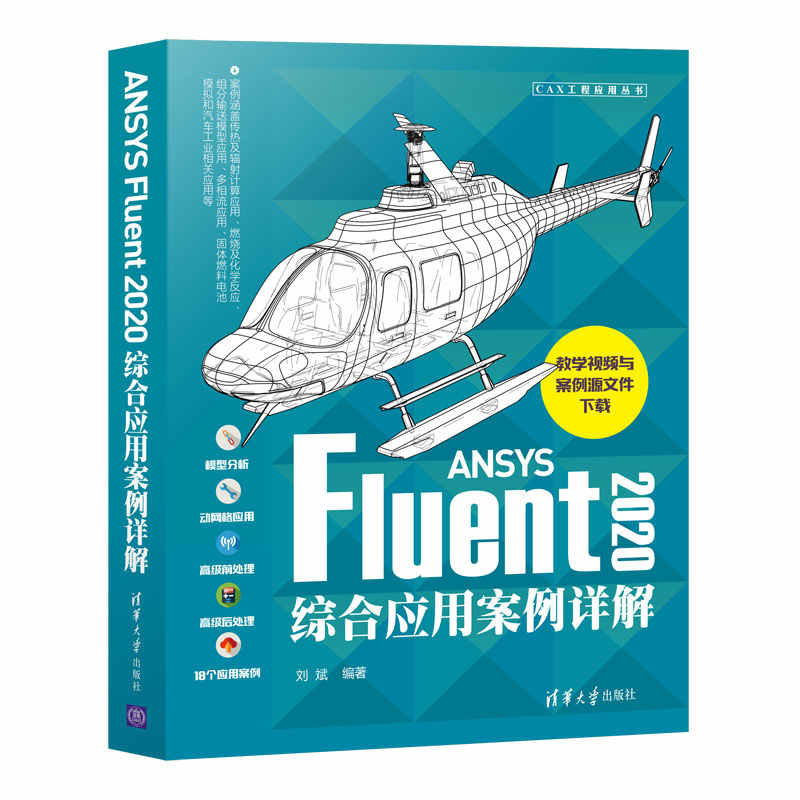 ANSYS Fluent 2020 綜合應用案例詳解-preview-3