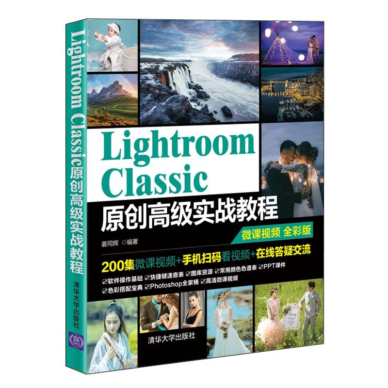 Lightroom Classic原創高級實戰教程-preview-3