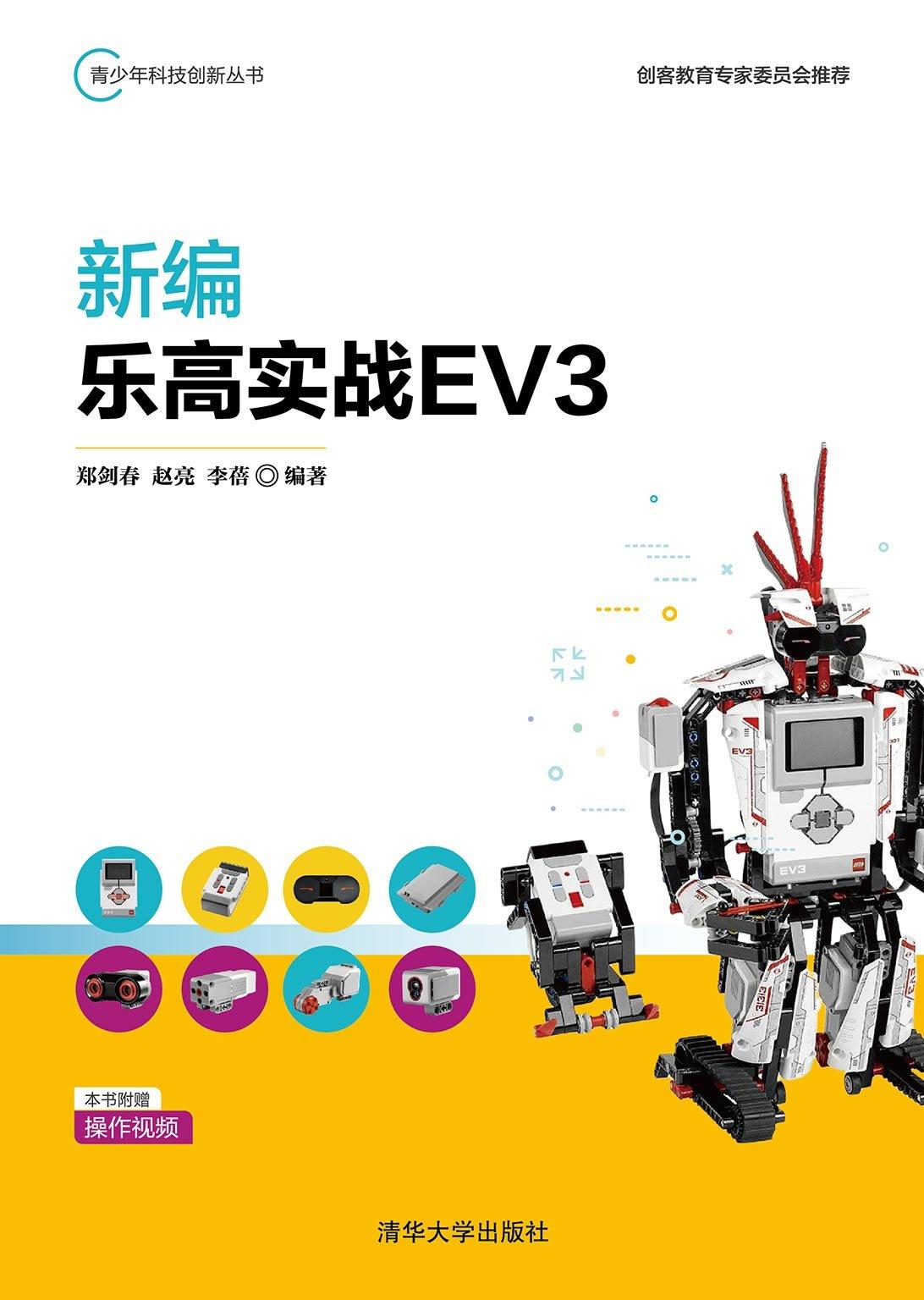 新編樂高實戰EV3-preview-1
