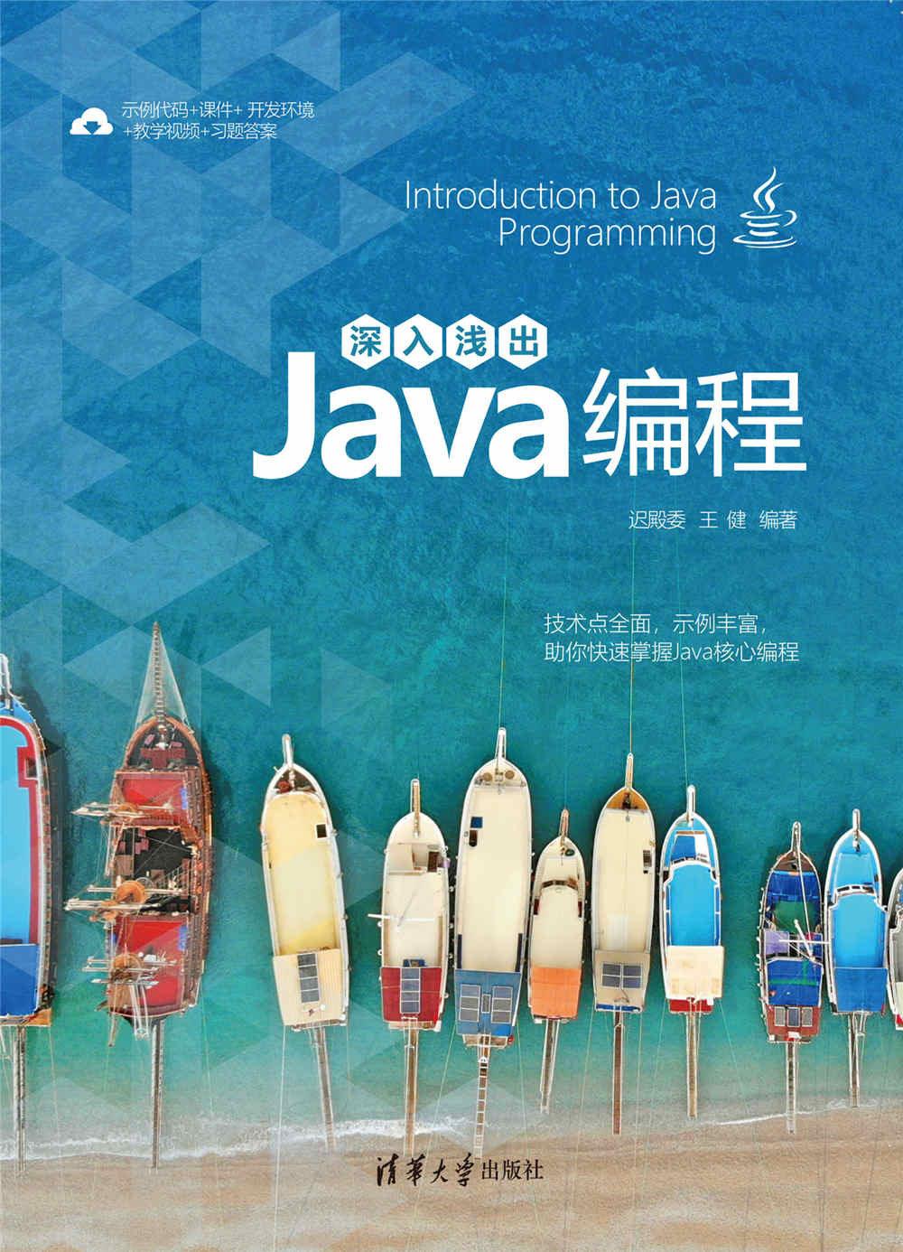 深入淺出Java編程-preview-1