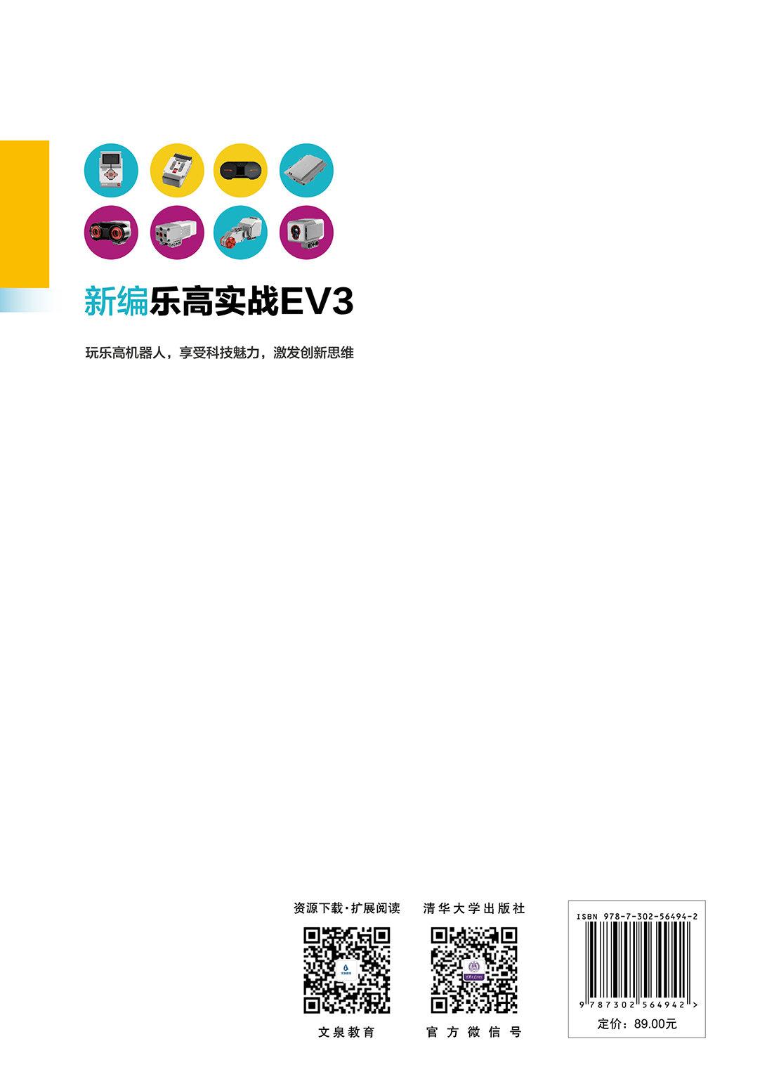 新編樂高實戰EV3-preview-2