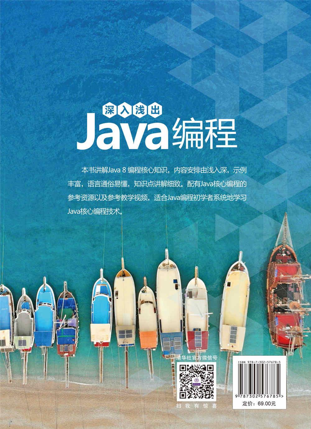 深入淺出Java編程-preview-2
