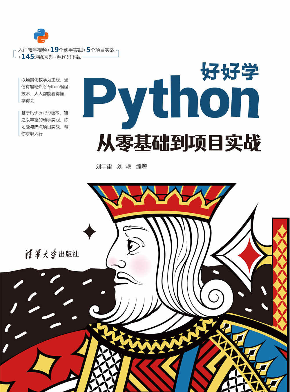 好好學Python:從零基礎到項目實戰-preview-1