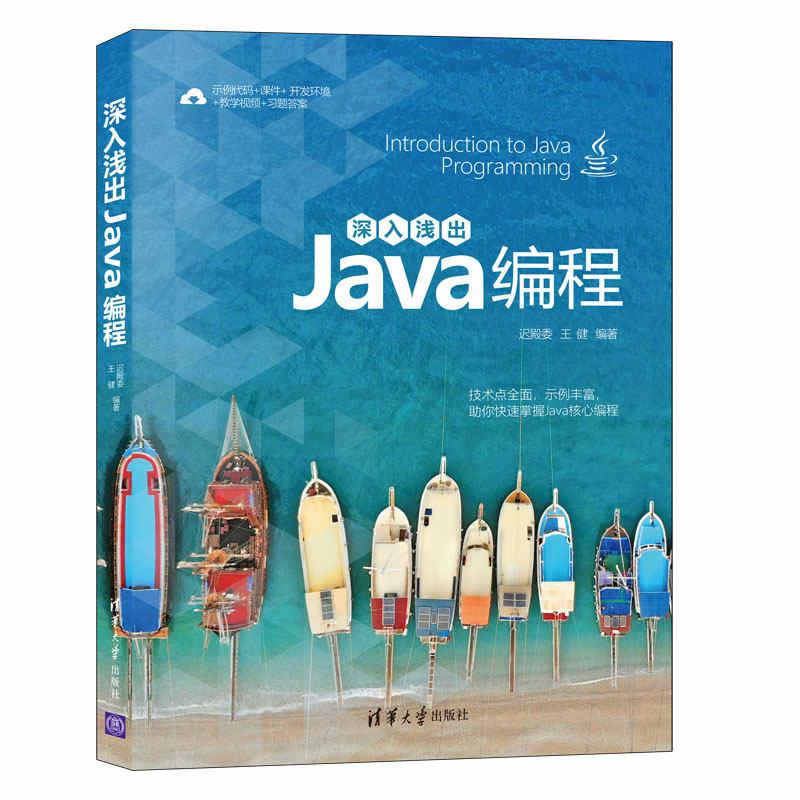 深入淺出Java編程-preview-3