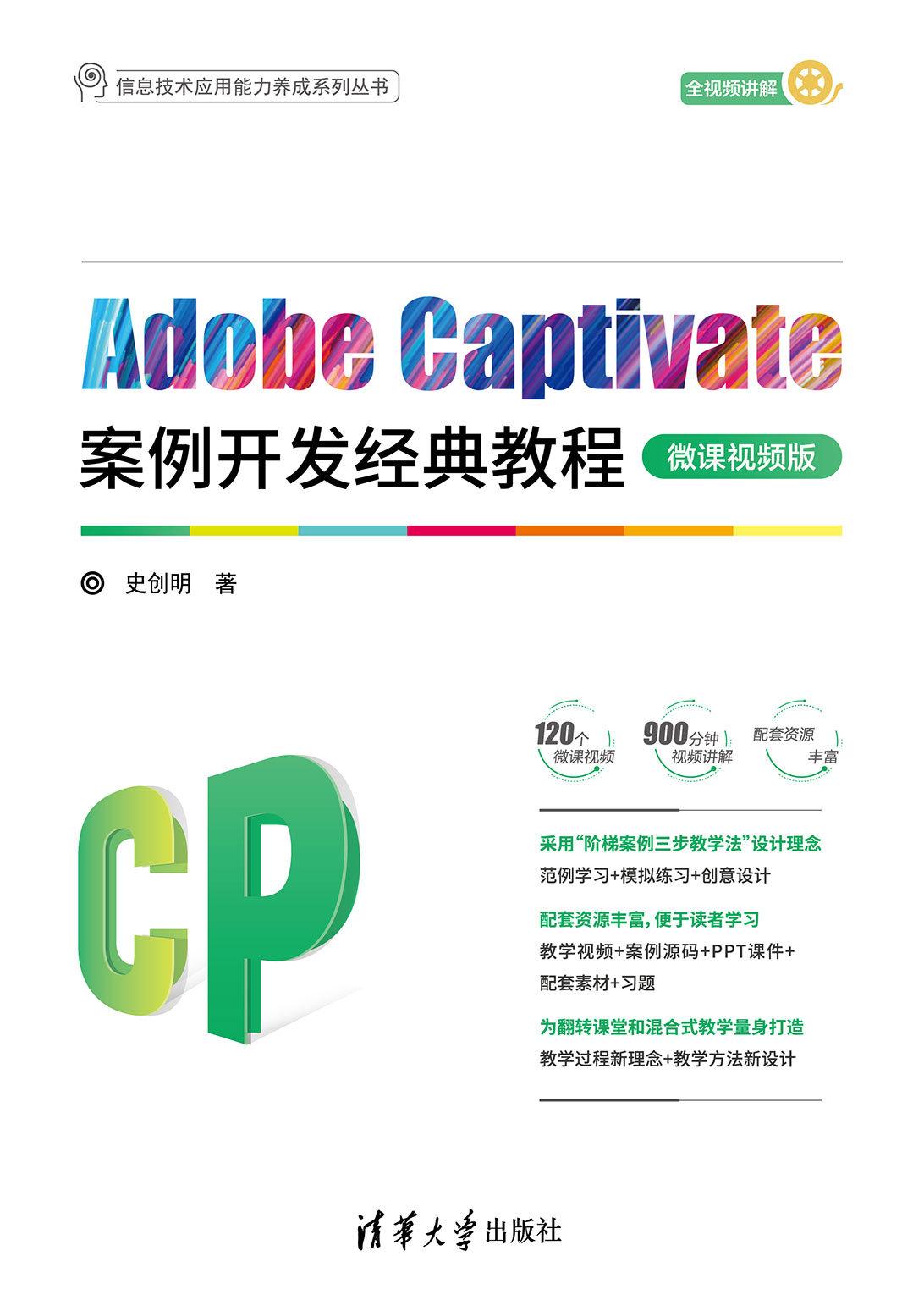 Adobe Captivate案例開發經典教程(微課視頻版)-preview-1
