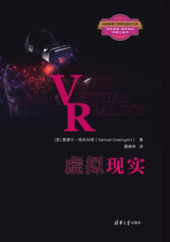 虛擬現實-preview-1