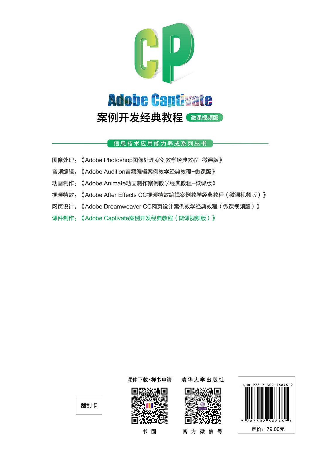 Adobe Captivate案例開發經典教程(微課視頻版)-preview-2