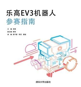樂高EV3機器人參賽指南-preview-1