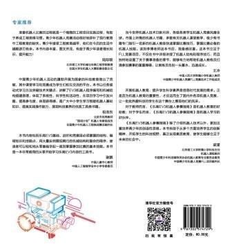 樂高EV3機器人參賽指南-preview-2
