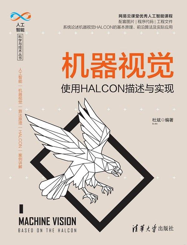 機器視覺——使用HALCON描述與實現-preview-1