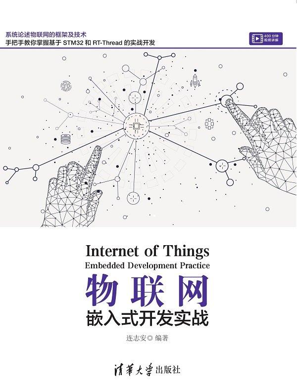 物聯網——嵌入式開發實戰-preview-1