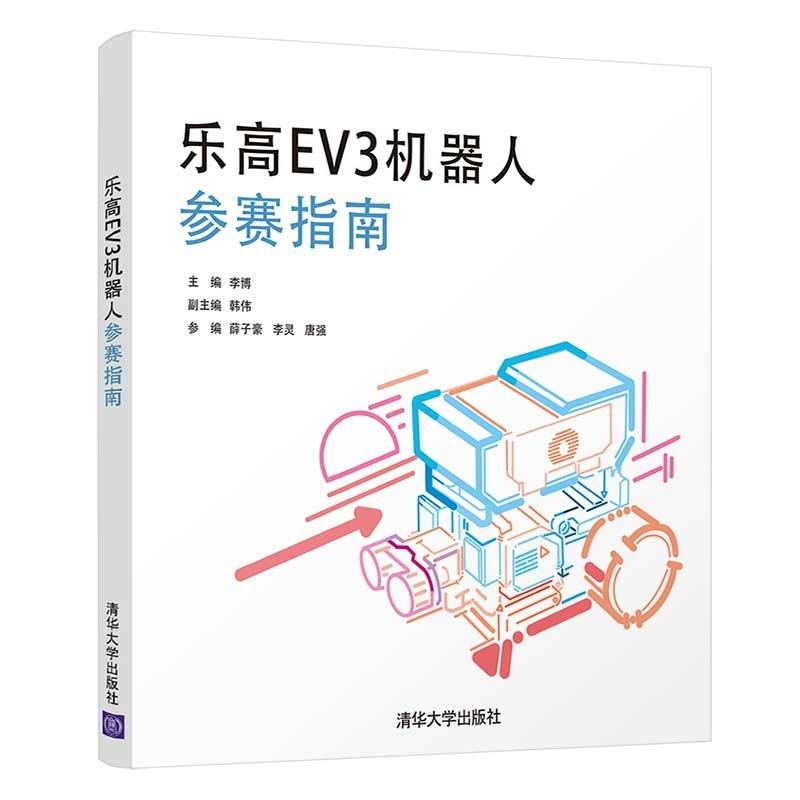 樂高EV3機器人參賽指南-preview-3
